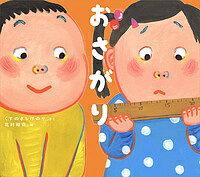 おさがり/くすのきしげのり/北村裕花【1000円以上送料無料】