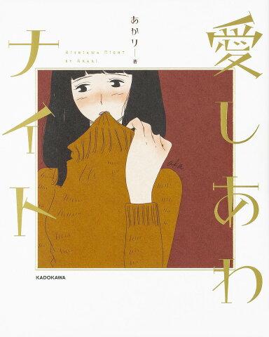 〔予約〕愛しあわナイト /あかり【1000円以上送料無料】