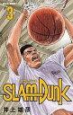 bookfan 2号店 楽天市場店で買える「SLAM DUNK 新装再編版 ♯3/井上雄彦【1000円以上送料無料】」の画像です。価格は648円になります。