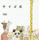 ケイゴ式/Keigo【1000円以上送料無料】