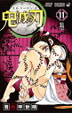 bookfan 2号店 楽天市場店で買える「鬼滅の刃 11/吾峠呼世晴【1000円以上送料無料】」の画像です。価格は432円になります。