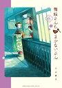 舞妓さんちのまかないさん 6/小山愛子【1000円以上送料無料】