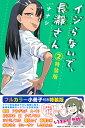 特装版 イジらないで、長瀞さん 2/ナナシ【1000円以上送料無料】