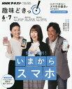 簡単!便利!いまからスマホ/池澤あやか/日本放送協会/NHK出版...