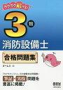 ラクラク解ける!3類消防設備士合格問題集【1000円以上送料無料】