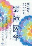 霊障医学/奥山輝実【1000円以上送料無料】