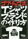 コアチョコ流Tシャツブランドの作り方/MUNE/カトウカジカ【1000円以上送料無料】