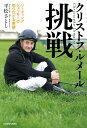 クリストフ・ルメール 挑戦 リーディングジョッキーの知られざる素顔/平松さとし【1000円以上送料無料】