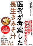 医者が考案した「長生きみそ汁」/小林弘幸【1000円以上送料無料】