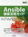 Ansible徹底活用ガイド/平...
