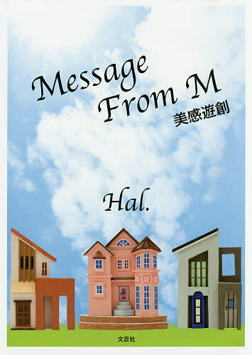 小説・エッセイ, エッセイ Message From M Hal1000
