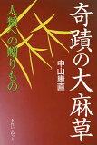 奇蹟の大麻草 人類への贈りもの/中山康直【1000円以上送料無料】