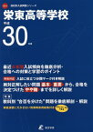 栄東高等学校 30年度用【1000円以上送料無料】