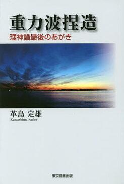 重力波捏造 理神論最後のあがき/革島定雄【1000円以上送料無料】