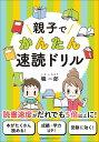 親子でかんたん速読ドリル/磯一郎【1000円以上送料無料】