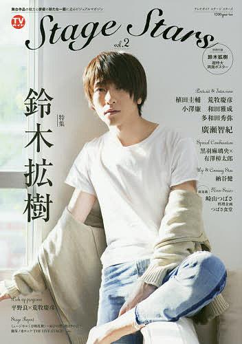 TVガイドStage Stars vol.2【1000円以上送料無料】