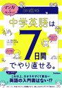 マンガでカンタン!中學英語は7日間でやり直せる。/澤井康佑/関谷由香理【1000円以上送料無料】