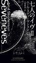 bookfan 2号店 楽天市場店で買える「七人のイヴ 2/ニール・スティーヴンスン/日暮雅通【1000円以上送料無料】」の画像です。価格は2,160円になります。