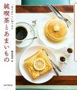 純喫茶とあまいもの 一度は訪れたい30の名店/難波里奈/旅行【1000円以上送料無料】
