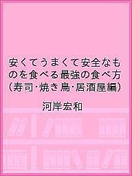〔予約〕安くてうまくて安全なものを食べる最強の食べ方 (寿司・焼き鳥・居酒屋編)/河岸宏和【1000円以上送料無料】