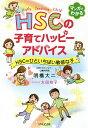 HSCの子育てハッピーアドバイス HSC=ひといちばい敏感な子/明橋大二/太田知子【1000円...