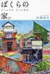 ぼくらの家。 9つの住宅、9つの物語/光嶋裕介【1000円以上送料無料】