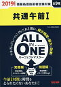 共通午前1 ALL IN ONEパーフェクトマスター 全9種 2019年度版/TAC株式会社(...