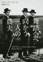 bookfan 2号店 楽天市場店で買える「舞踏会へ向かう三人の農夫 下/リチャード・パワーズ/柴田元幸【1000円以上送料無料】」の画像です。価格は1,080円になります。