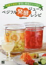 砂糖不使用!野菜と果物だけで作るベジフル発酵ジュースとレシピ/岩田麻奈未【1000円以上送料無料】