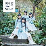 風を待つ(Type C)(初回限定盤)(DVD付)/STU48【1000円以上送料無料】