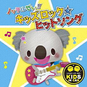 ノッテルぜい!!キッズロック☆ヒットソング【1000円以上送料無料】
