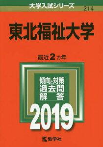 東北福祉大学 2019年版【1000円以上送料無料】