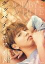 グッバイ、ホワイト 片寄涼太ファースト写真集/片寄涼太/ShinichiroShiraishi【1000円以上送料無料】