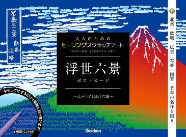 浮世六景ポストカード〜江戸「浮世絵」六撰【1000円以上送料無料】