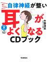 聴くだけで自律神経が整い耳がよくなるCDブック/今野清志【1...