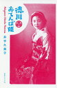 徳川おてんば姫/井手久美子【1000円以上送料無料】