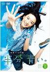連続テレビ小説 半分、青い。 完全版 DVD BOX1/永野芽郁【1000円以上送料無料】