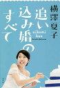 追い込み婚のすべて/横澤夏子【1000円以上送料無料】