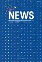 I Love NEWS 15th Anniversary 半端ないSTORY 小山慶一郎・加藤シゲアキ 手越祐也&増田貴久〈テゴマス〉/NEWS−LOVE研究会【1000円以上送料無料】