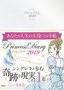 Princess Diary/美香恋【1000円以上送料無料】
