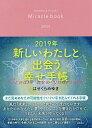 新しいわたしと出会う幸せ手帳/はせくらみゆき【1000円以上送料無料】
