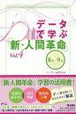 データで学ぶ『新・人間革命』 Vol.4/パンプキン編集部【1000円...