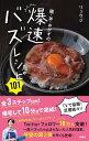 麺・丼・おかずの爆速バズレシピ101/リュウジ/レシピ【1000円以上送料無料】