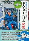 ドクターヘリの秘密 空飛ぶ救命救急室/和氣晃司【1000円以上送料無料】