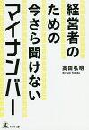 経営者のための今さら聞けないマイナンバー/高田弘明【1000円以上送料無料】