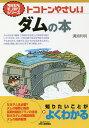 トコトンやさしいダムの本/溝渕利明【1000円以上送料無料】
