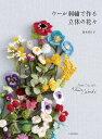 ウール刺繍で作る立体の花々