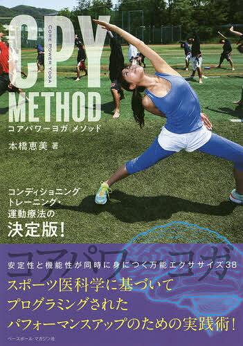 CPY METHOD コアパワーヨガメソッド/本橋恵美【1000円以上送料無料】