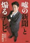 「嘘の新聞」と「煽るテレビ」/和田政宗【1000円以上送料無料】