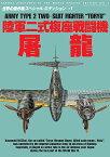陸軍二式複座戦闘機屠龍【1000円以上送料無料】